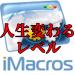 【iMacros(アイマクロ)の凄さ】自動化ツールで効率100倍アップ