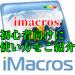 iMacros(アイマクロ)の機能や使い方・コマンドなどについて初心者向けに解説